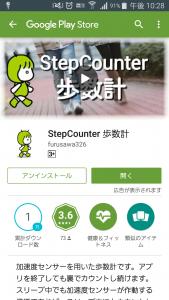 StepCounter歩数計のダウンロードサイト