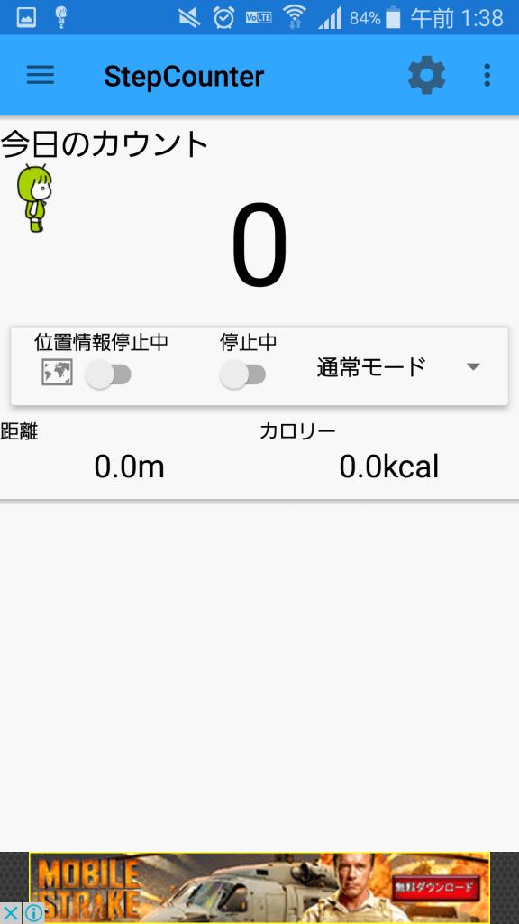 歩数計アプリの起動画面