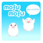 かわいい文鳥・雑学アプリ『おしゃべりアプリ mofumofu』がおすすめ