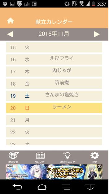 献立アプリのカレンダー
