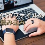 CSVファイルの読み込みアプリ『gPad』をオススメする3つの理由