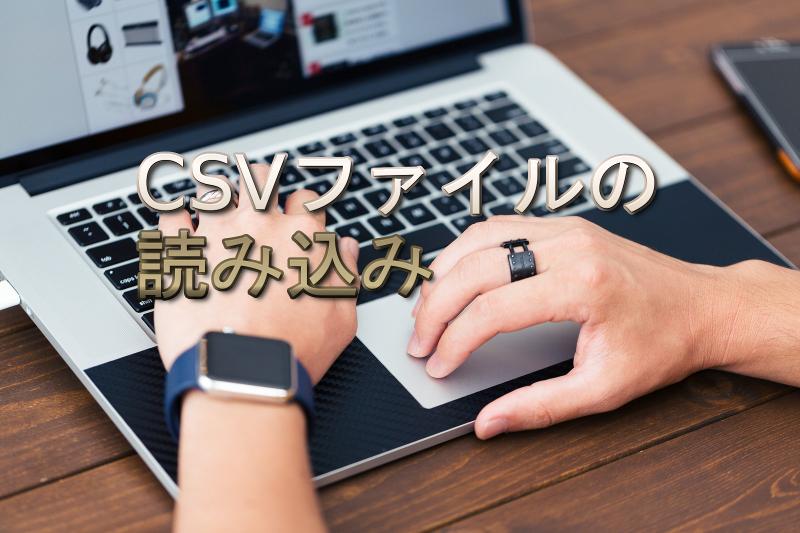 CSVファイルの読み込み