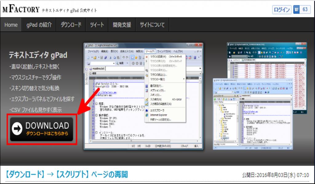 gPad のダウンロード step1
