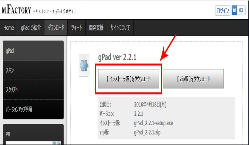 gPad のダウンロード step2