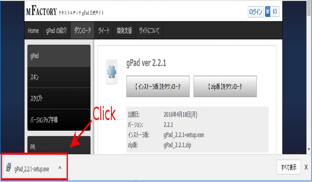 gPad のダウンロード step3