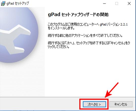 gPad のインストール step1
