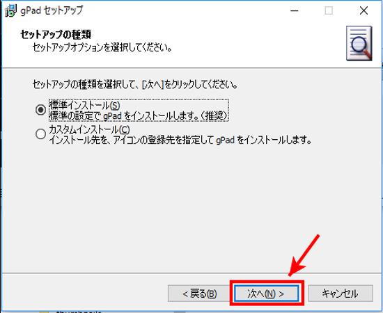 gPad のインストール step2