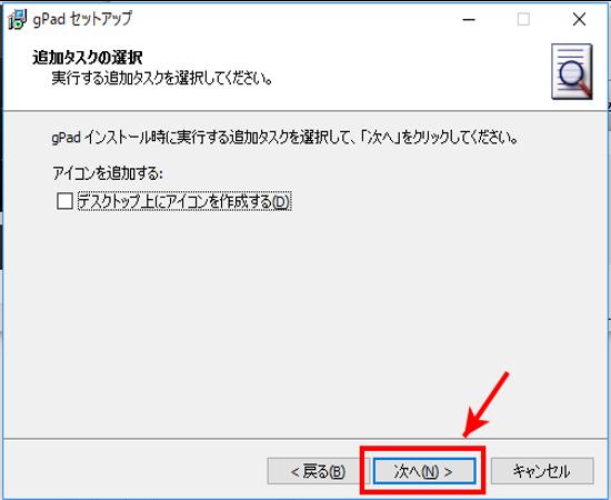 gPad のインストール step3