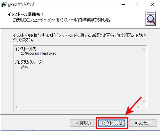 gPad のインストール step4