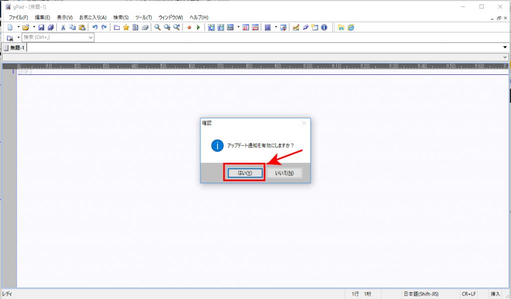 gPad のインストール step6