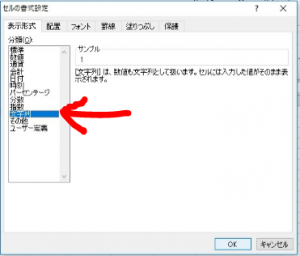 Excelでセルの書式設定で文字列を選択