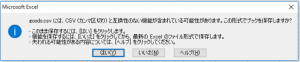 ExcelでCSVファイルを保存するときに表示される警告ダイアログ