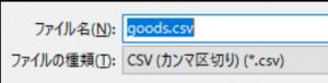 Excelで保存するときはファイル種類にCSVを指定