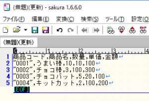 CSVフォーマットで文字を入力