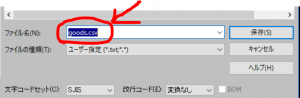 ファイル名の拡張子は.csvで保存