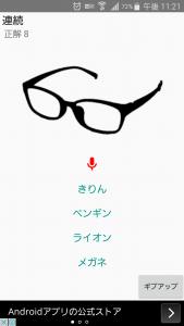 眼鏡のシルエット画像