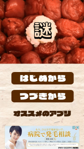 謎解き弁当のタイトル画面