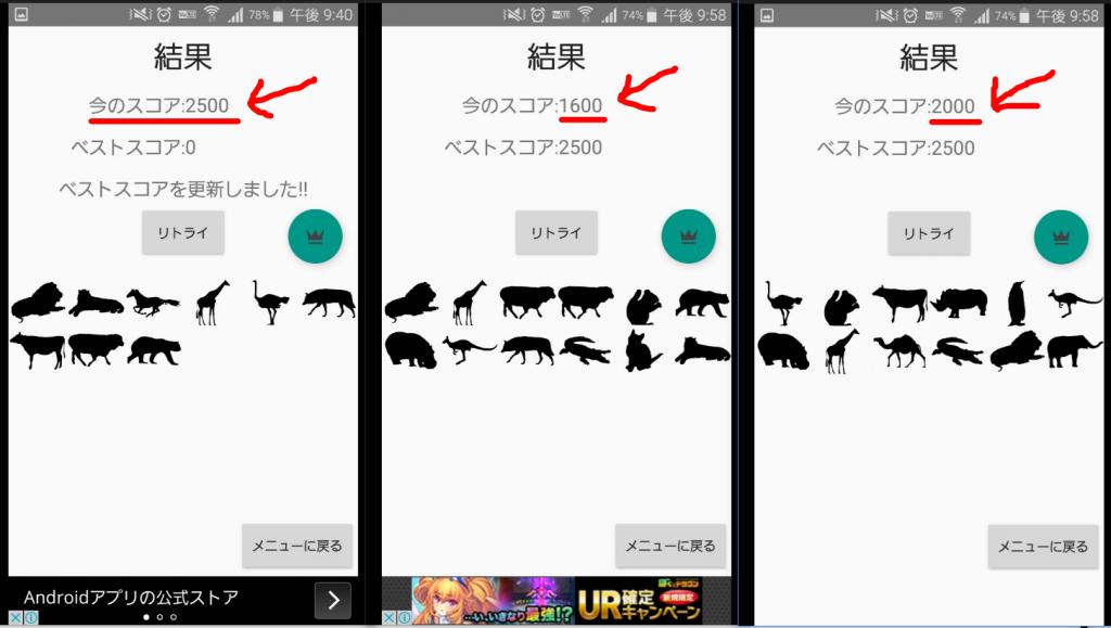 シルエットクイズ(動物編)のスコアチャレンジ結果