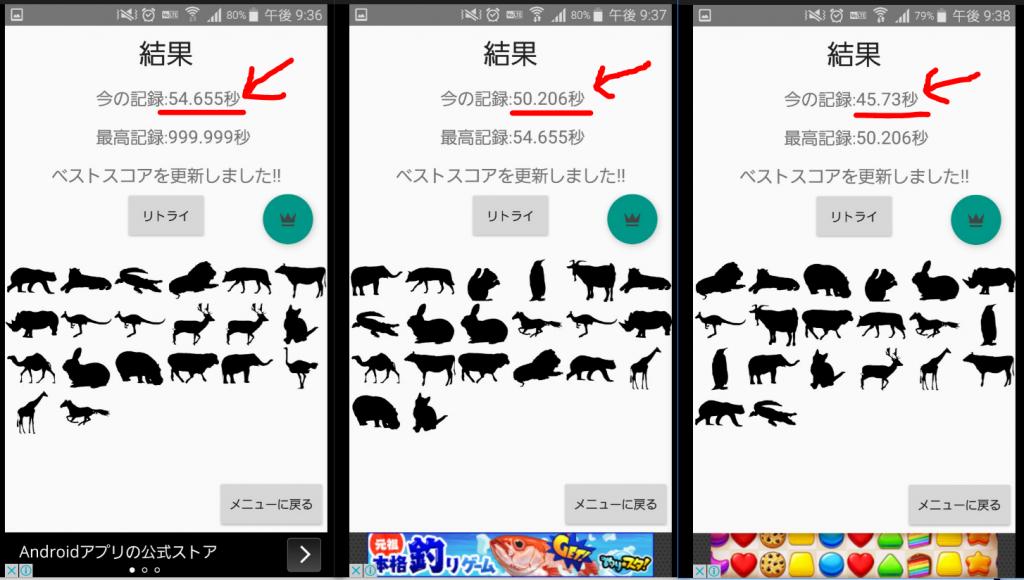 シルエットクイズ(動物編)のタイムトライアル結果