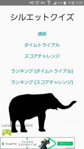 シルエットクイズのタイトル画面