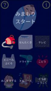 夜泣きみまもりアプリの設定画面