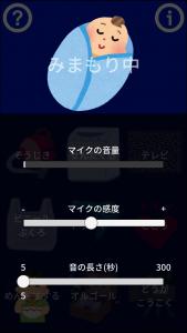 夜泣きみまもりアプリの待機画面