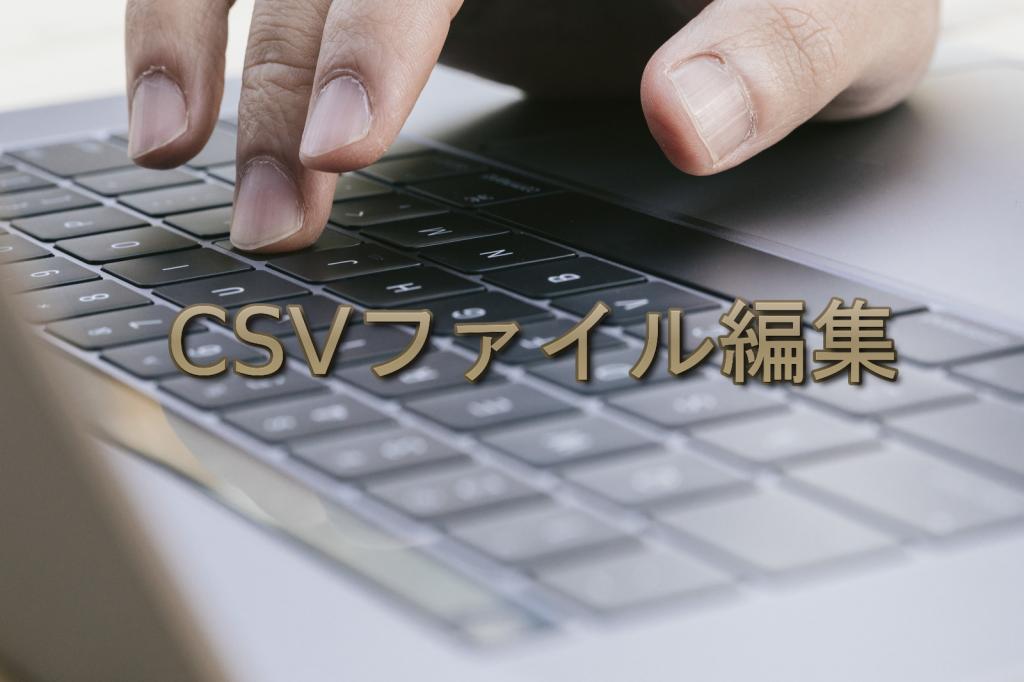 CSVファイルの編集