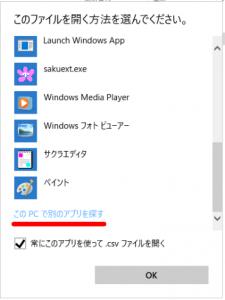 CSVファイルの起動プログラム変更手順 その3