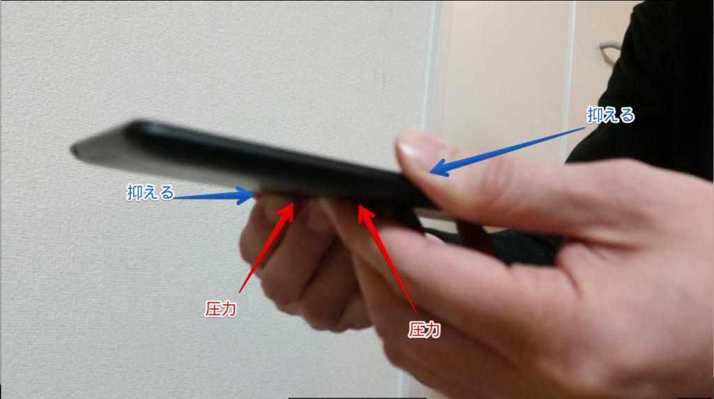 Nexus7 フリーズ時の復旧方法3