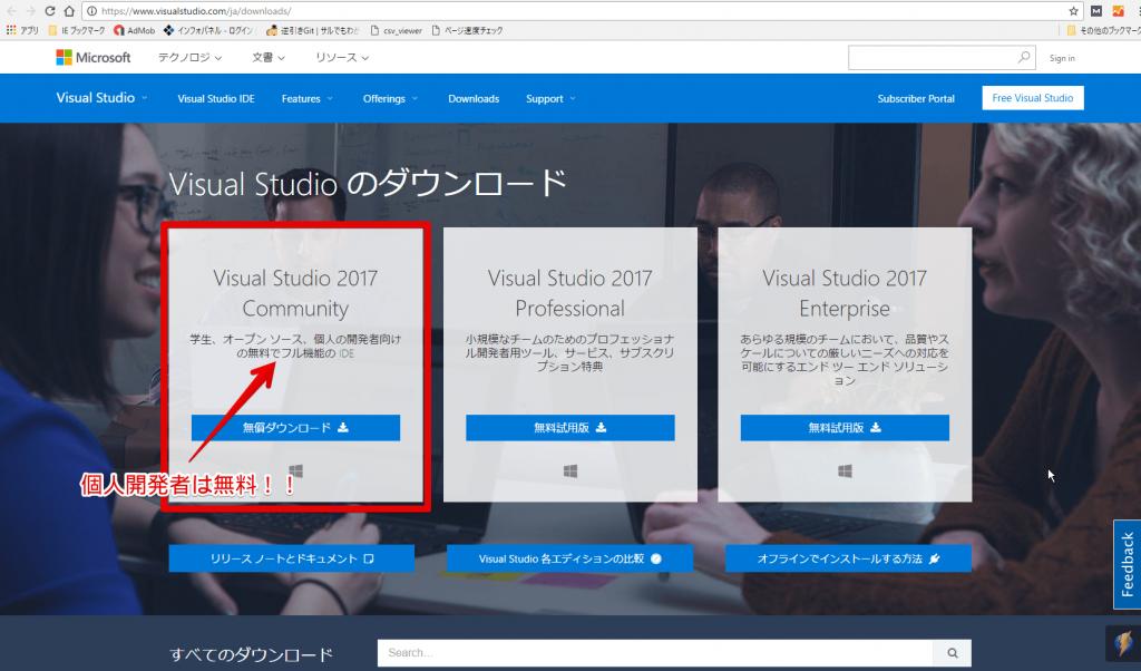 Visual Studio 2017 ダウンロードTOP画面