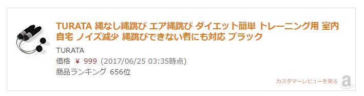 AmazonJSプラグインで表示不具合を修正後