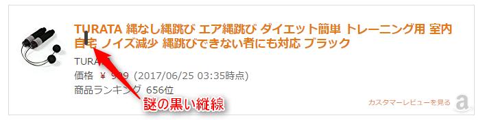 AmazonJSプラグインで表示不具合が発生