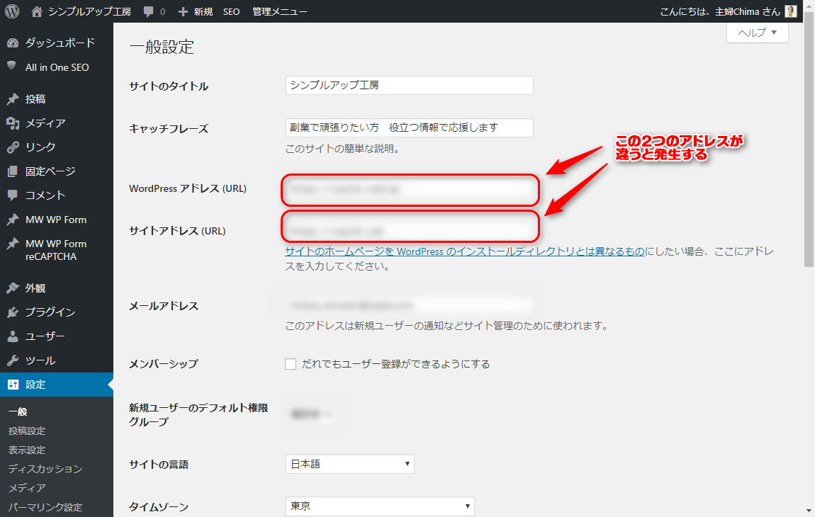wordpress-setting-link-error