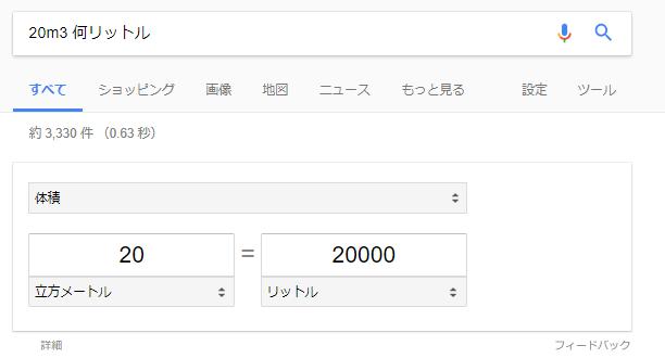 20m3 何リットル?