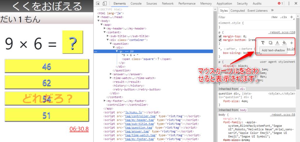 Chromeでリアルタイムに影を入れる1
