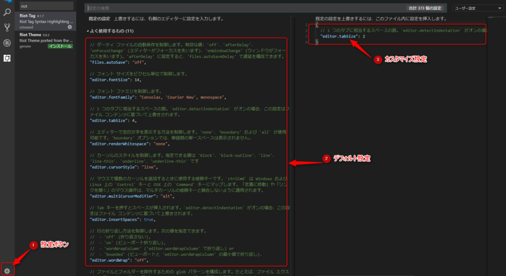 Visual Studio Code 設定方法