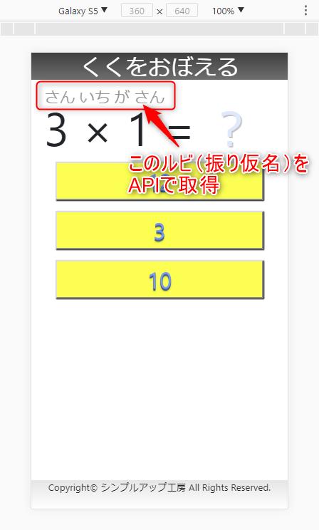 九九アプリのルビをAPIで取得して表示