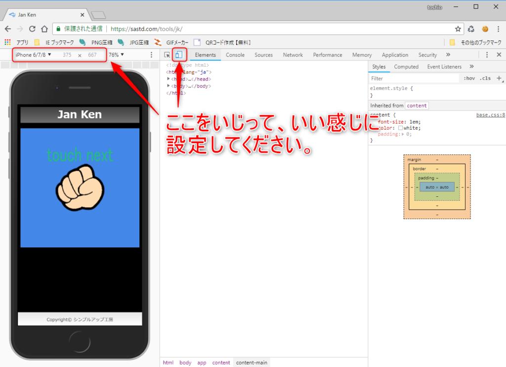 chromeでJKアプリの動作検証