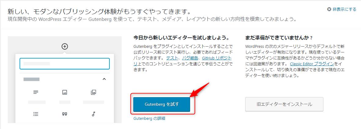 Gutenbergのインストール実行ボタン